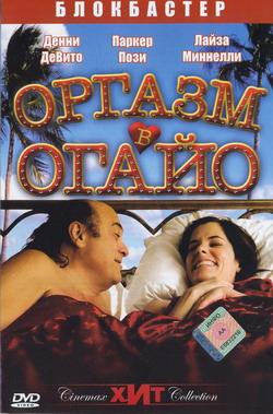 orgazm-v-ogayo-provalilsya-v-prokate